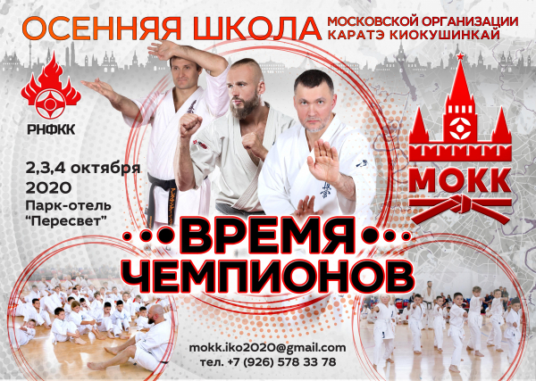 Время Чемпионов. Осенняя школа Московской организации каратэ киокушинкай