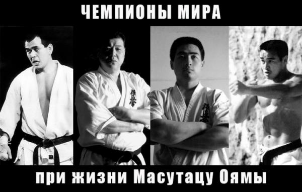 Орлы Масутацу Оямы. Выбираем сильнейшего