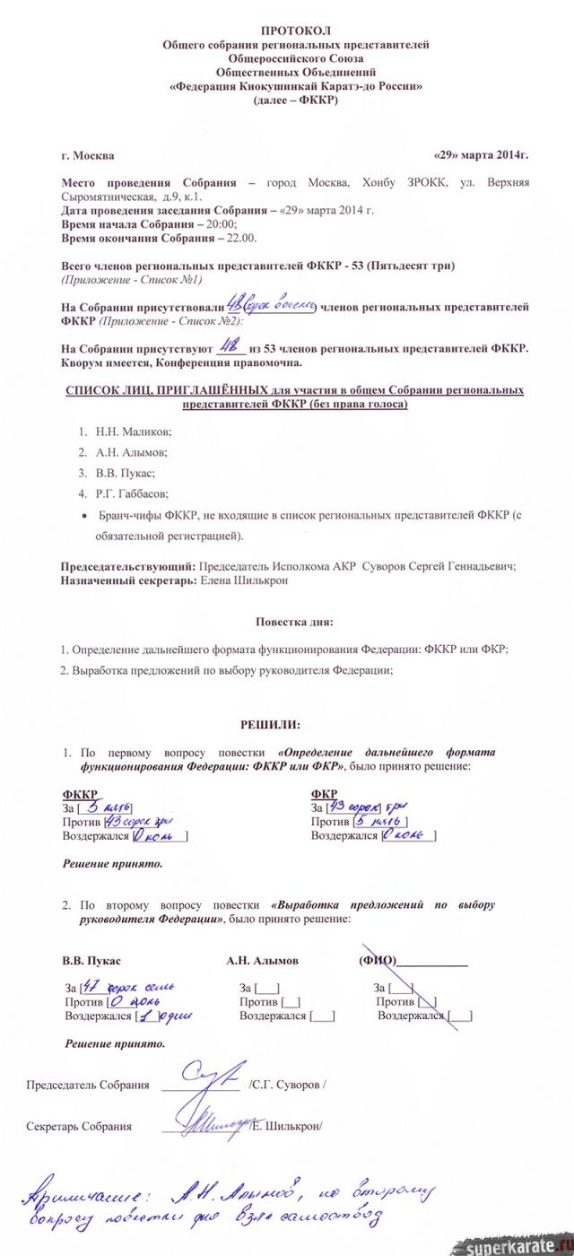 Протокол Общего собрания региональных представителей ФККР от 29.03.2014г.
