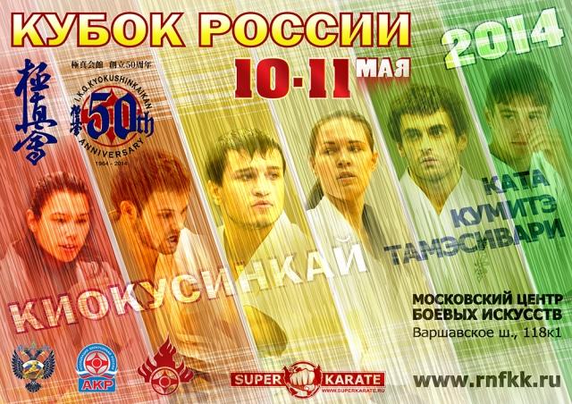 Чемпионат россии по киокушинкай