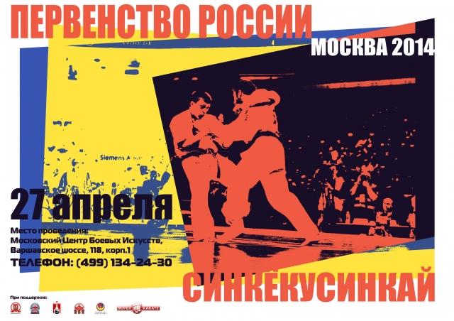 Плакат Первенства Россиии по киокусинкай