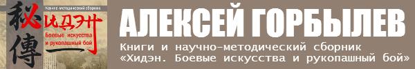 Купить книги Алексея Горбылева