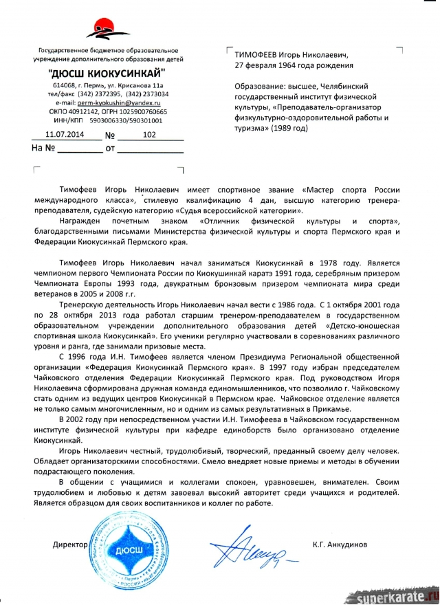 Сэнсей Игорь Тимофеев