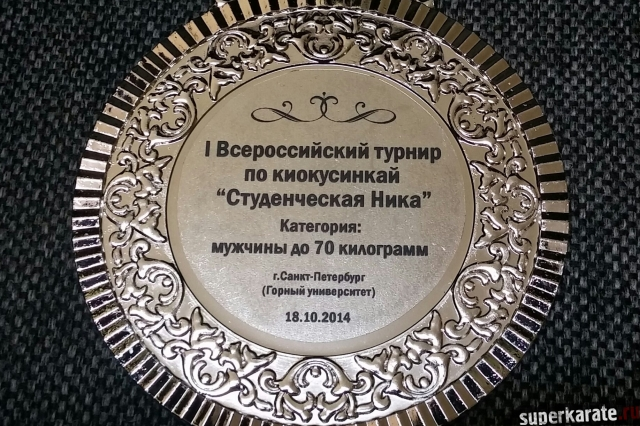Медаль турнира