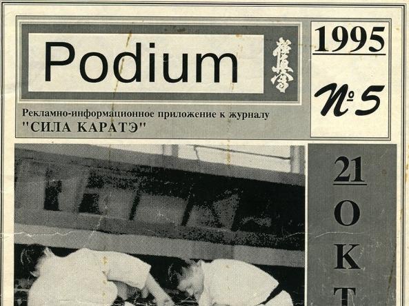Podium №5 (1995) - пятый выпуск приложения к журналу Сила каратэ
