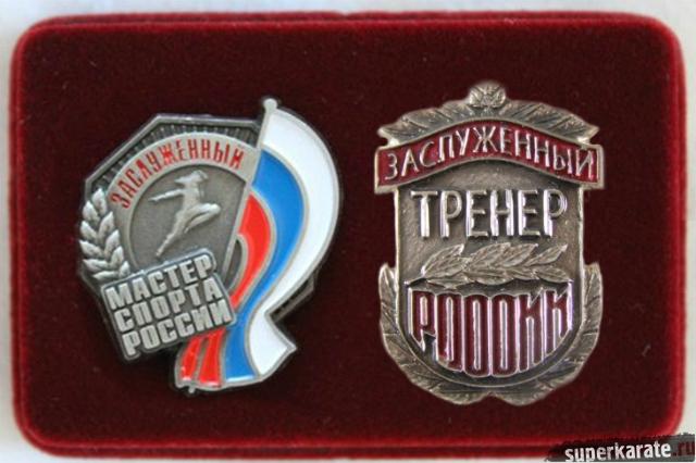 Знаки Заслуженный Мастер Спорта и Заслуженный Тренер России