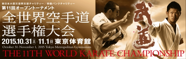 The 11th World Karate Championship Shinkyokushinkai