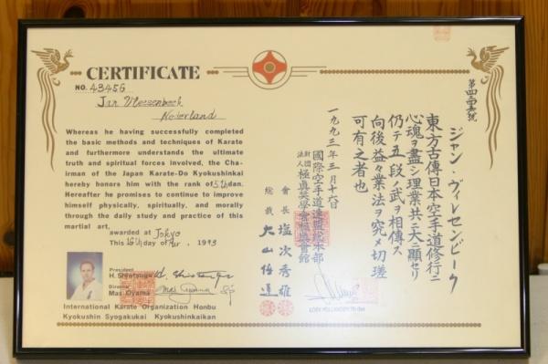 Сертификат подписанный Масутацу Ояма
