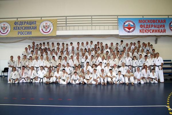 Участники Летней Школы Федерации Кекусинкай России