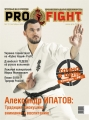 Интервью шихана А.Ипатова журналу ProFight