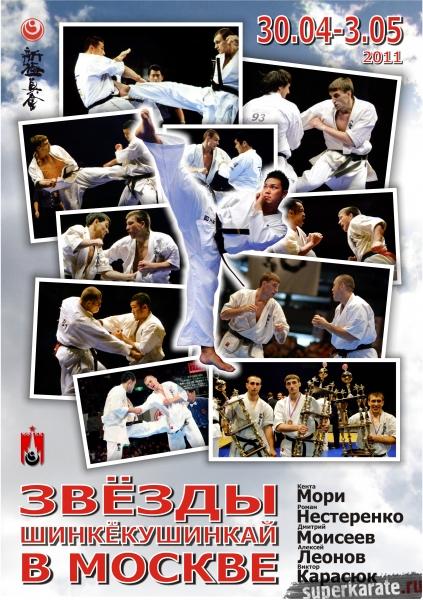Международные сборы по синкекусинкай каратэ в Москве