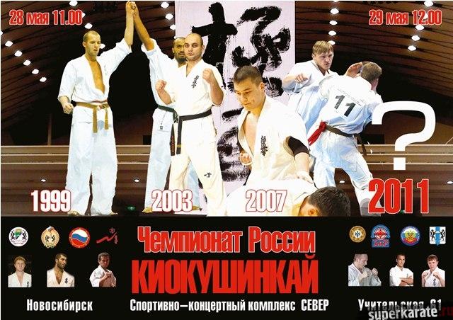 Чемпионат России по киокусинкай каратэ