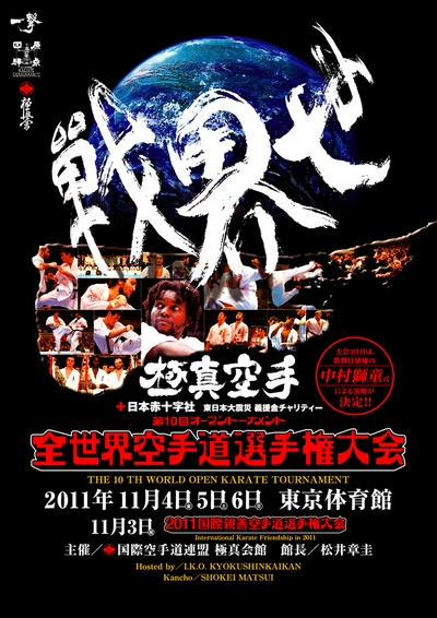 Плакат 10-го абсолютного Чемпионата Мира по каратэ киокушинкай