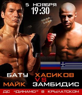 Бату Хасиков vs. Майк Замбидис