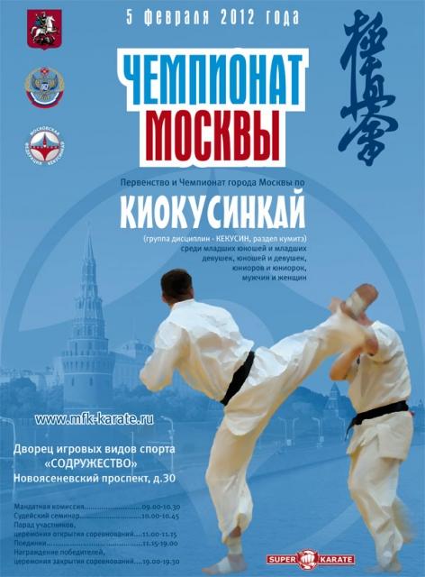 Чемпионат Москвы по каратэ кекусинкай