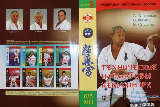 Книга красный кёкусинкай