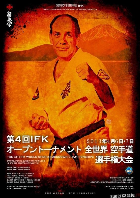 Чемпионат Мира по кекусин