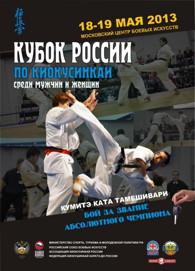 Кубок России по киокушинкай каратэ
