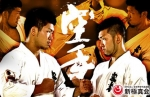 The 45th All Japan Open Karate Tournament