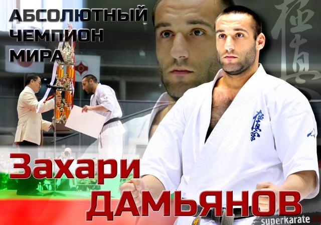 Захари Дамьянов