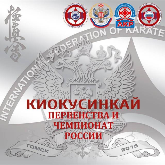 Первенство и Чемпионат России по киокусинкай