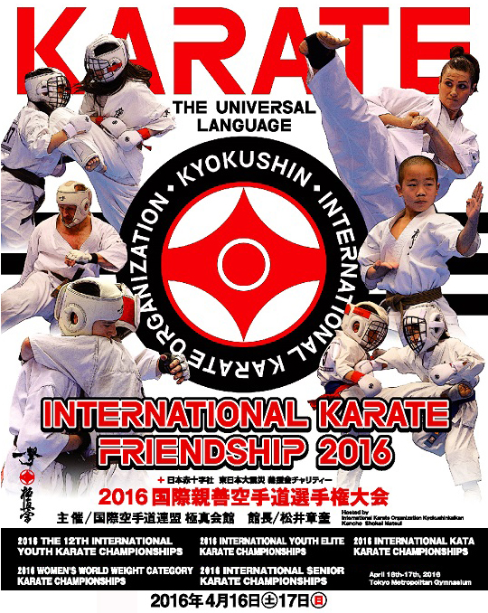 International Karate Friendship 2016