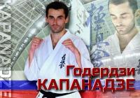 Годердзи Капанадзе: «Для меня любой турнир - это вызов, это борьба с самим собой»