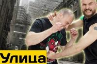 """Уличные драки с Максом Дедиком на канале """"Боевые ботаники"""""""