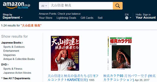 Японский Amazon