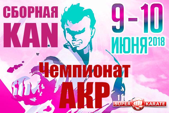 Сборная Кёкусин-кан на Чемпионат России АКР