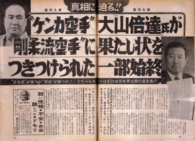 IKO vs JKF. «Сброд не может представлять японское каратэ»