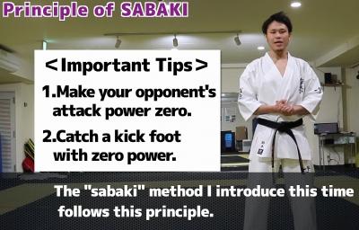 Разрешенные прихваты ноги в мастер-классе Юзо Сузуки