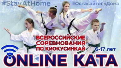 Видео победителей всероссийских онлайн соревнований по ката. Возрастные категории 8-9 лет