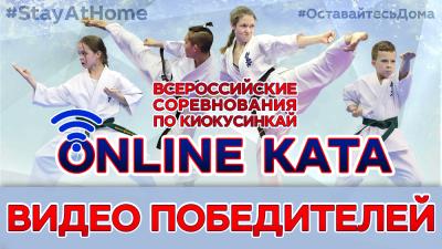 Все победители всероссийских онлайн соревнований по ката. Видео
