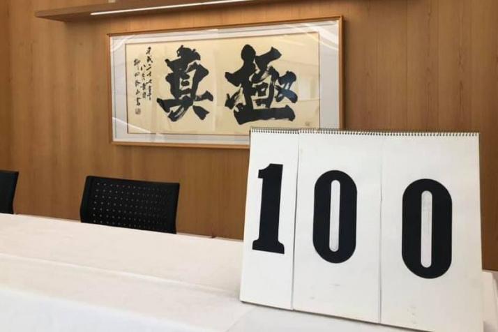 100 кумитэ