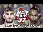 UFC Fight Night 37 - Gustafsson vs Manuwa